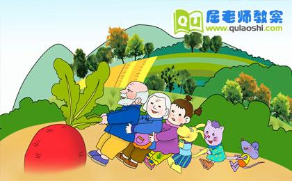 小班语言教案《拔萝卜》8篇汇总--幼儿园教案网