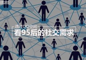 透过QQ空间看95后的社交需求
