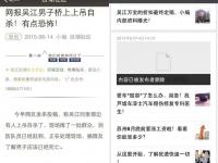 """[江苏]大学生辞职新媒体创业,竟成""""微信造谣第一案"""""""