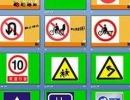 小班安全教案:交通安全(幼儿安全教育1)