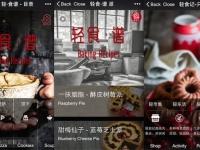 "O2O创业:城会玩,""轻食记""撬动城市轻生活"