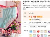 3.65元包邮的内裤怎样做到月赚4万以上?