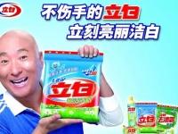 立白集团陈凯旋:17岁做民工,36岁白手起家的他干出了180亿的大生意
