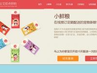 小鲜粮郭经纬:为宠物狗狗创办的外卖平台