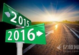 回首2015,十位大佬眼中的2016或未来的创业趋势