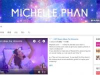 85后Michelle phan:从网络红人华丽变身为 8400 万美元公司的创始人