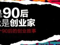 90后创业者秦汗青:为何我创业多次仍然失败?