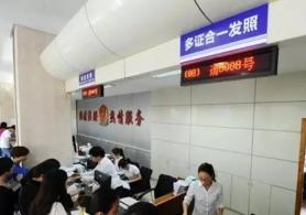 """[浙江]要创业的注意啦:下月起浙江新设企业实行""""五证合一""""登记"""