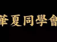 中国商界的圈子文化:揭秘中国四大最顶级圈子