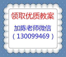 中班安全教案:地震来了我不怕-王紫月老师